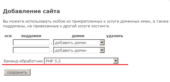 Хостинг php 5.4 свой хостинг под ключ
