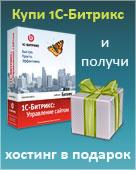iHead.Ru - качественный Битрикс-хостинг. При покупке 1С-Битрикс - хостинг бесплатно!